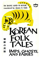 Korean Folk Tales by Im Bang